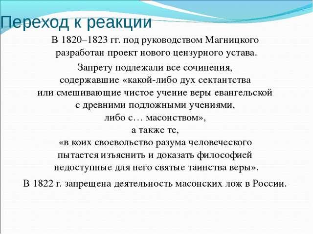 Переход к реакции В 1820–1823 гг. под руководством Магницкого разработан прое...