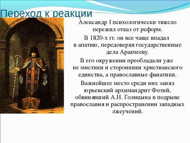 Переход к реакции Александр I психологически тяжело пережил отказ от реформ....