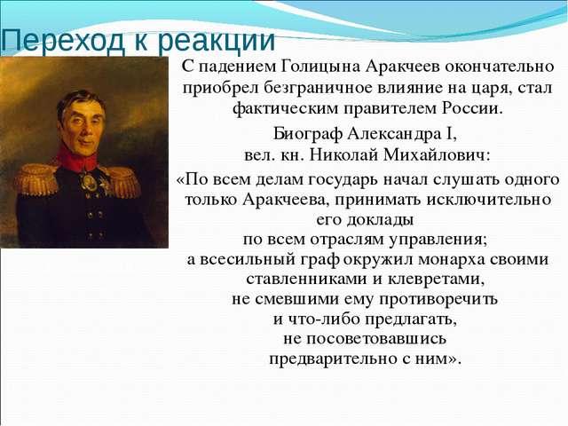 Переход к реакции С падением Голицына Аракчеев окончательно приобрел безграни...