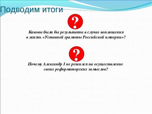 Подводим итоги Каковы были бы результаты в случае воплощения в жизнь «Уставно...
