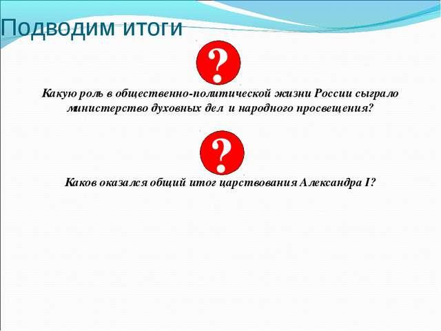 Подводим итоги Какую роль в общественно-политической жизни России сыграло мин...