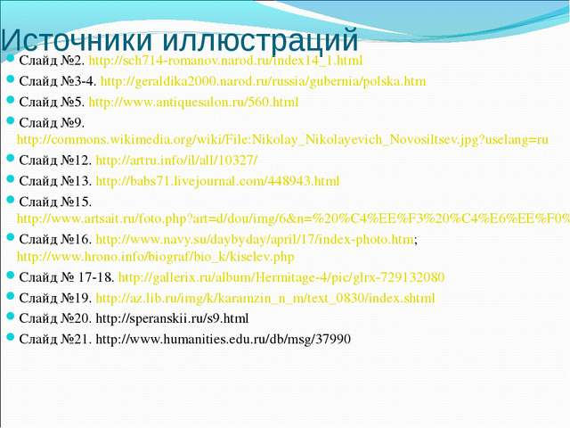 Источники иллюстраций Слайд №2. http://sch714-romanov.narod.ru/index14_1.html...