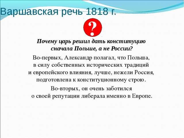 Варшавская речь 1818 г. Почему царь решил дать конституцию сначала Польше, а...