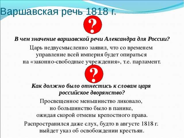 Варшавская речь 1818 г. В чем значение варшавской речи Александра для России?...