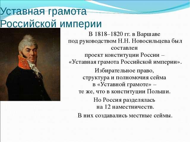Уставная грамота Российской империи В 1818–1820 гг. в Варшаве под руководство...