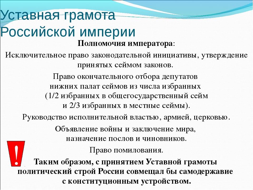 Уставная грамота Российской империи Полномочия императора: Исключительное пра...