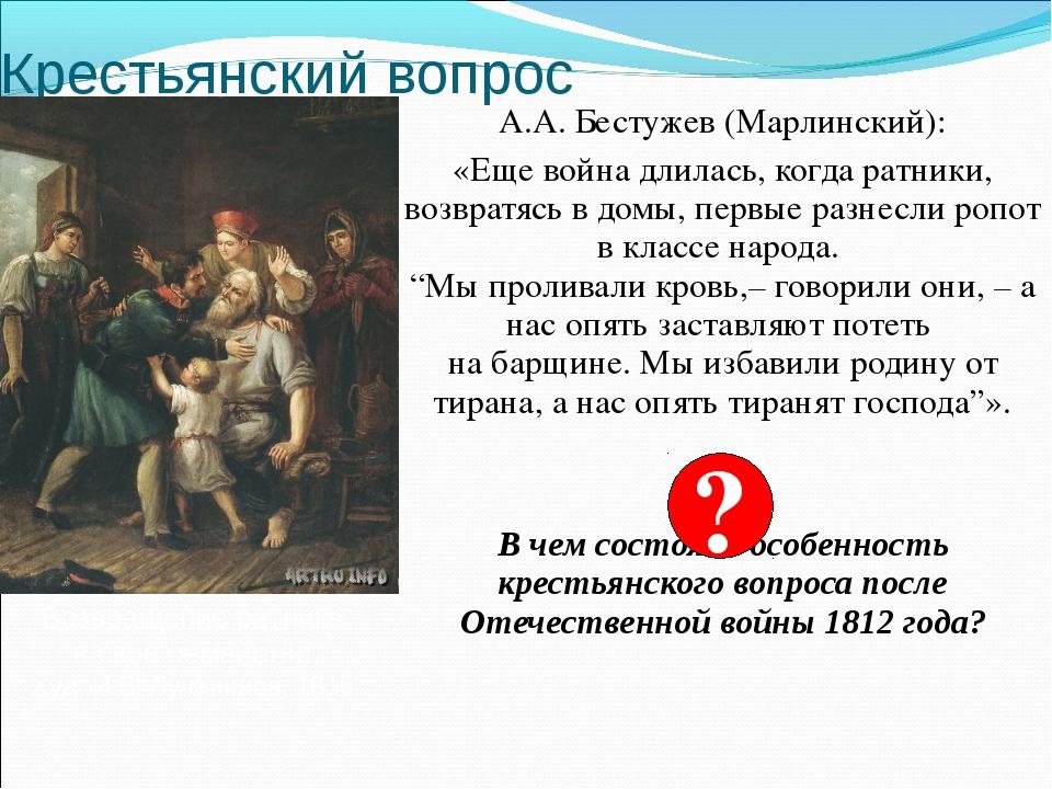 Крестьянский вопрос А.А. Бестужев (Марлинский): «Еще война длилась, когда рат...