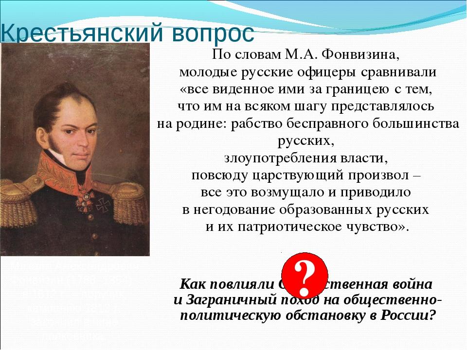 Крестьянский вопрос По словам М.А. Фонвизина, молодые русские офицеры сравнив...