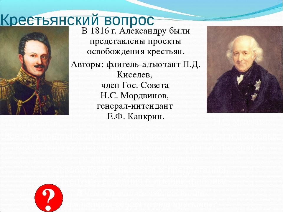 Крестьянский вопрос В 1816 г. Александру были представлены проекты освобожден...
