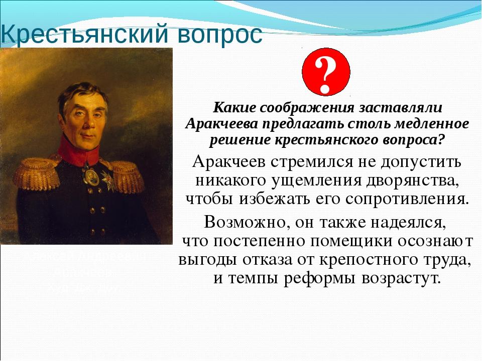 Крестьянский вопрос Какие соображения заставляли Аракчеева предлагать столь м...