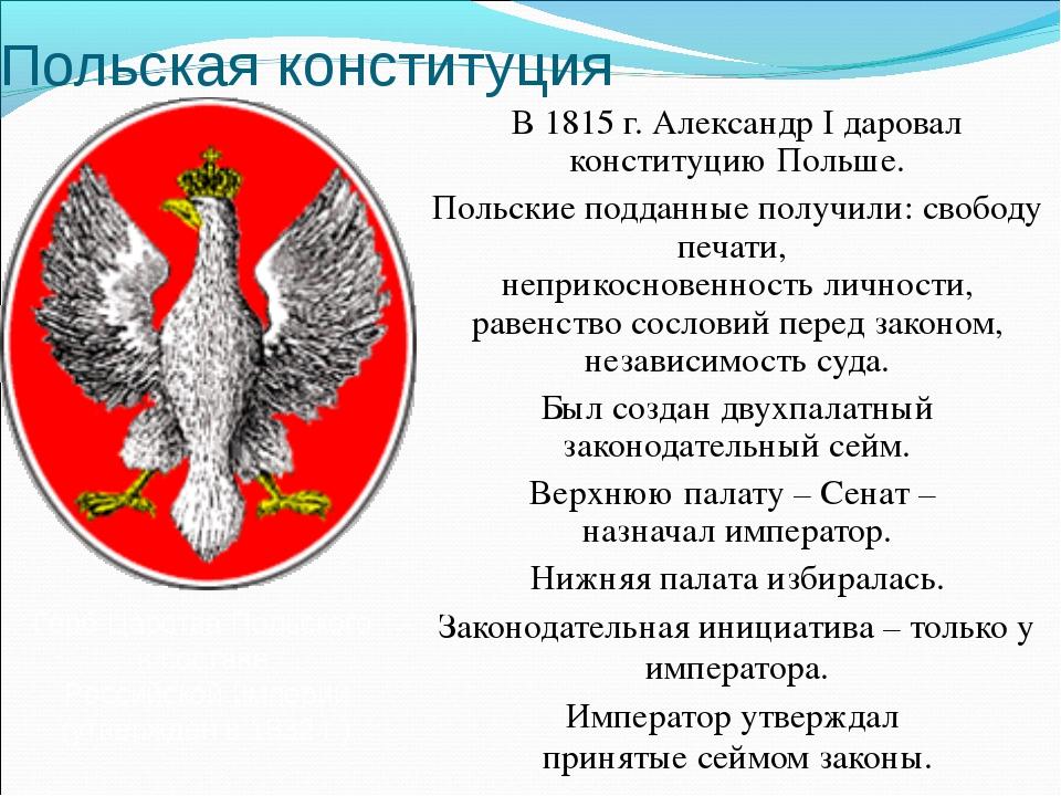 Польская конституция В 1815 г. Александр I даровал конституцию Польше. Польск...