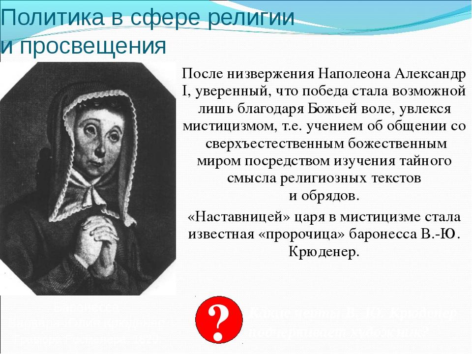 Политика в сфере религии и просвещения После низвержения Наполеона Александр...