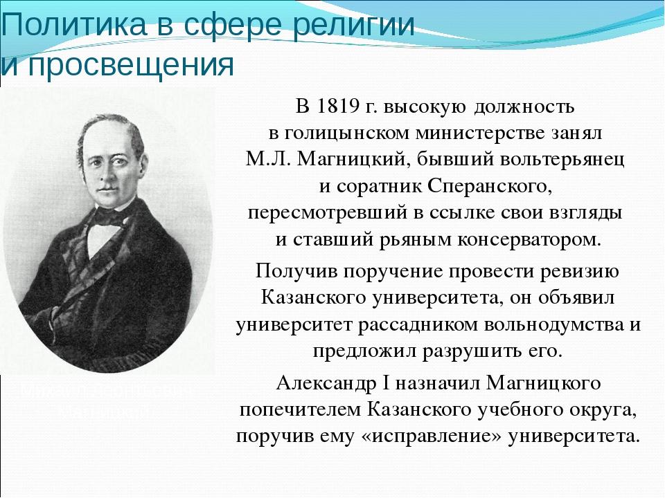 Политика в сфере религии и просвещения В 1819 г. высокую должность в голицынс...