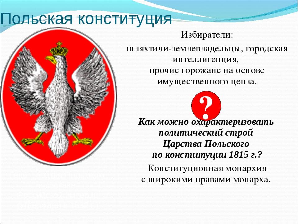 Польская конституция Избиратели: шляхтичи-землевладельцы, городская интеллиге...