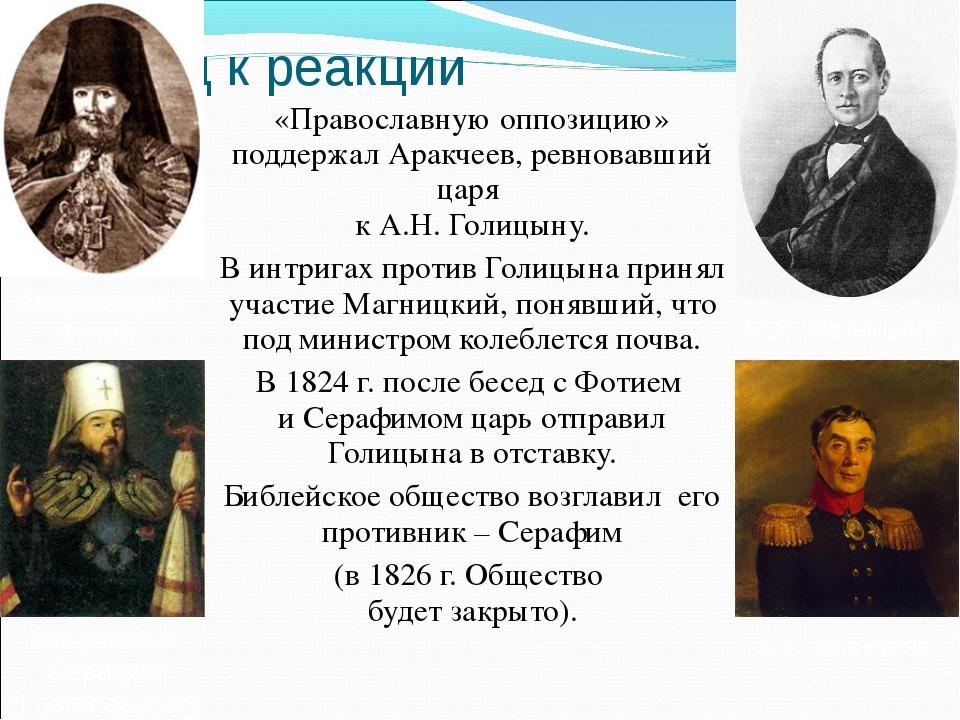 Переход к реакции «Православную оппозицию» поддержал Аракчеев, ревновавший ца...