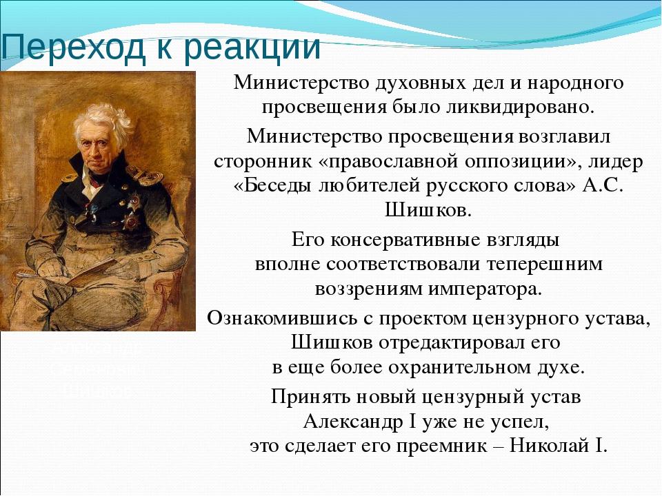 Переход к реакции Министерство духовных дел и народного просвещения было ликв...