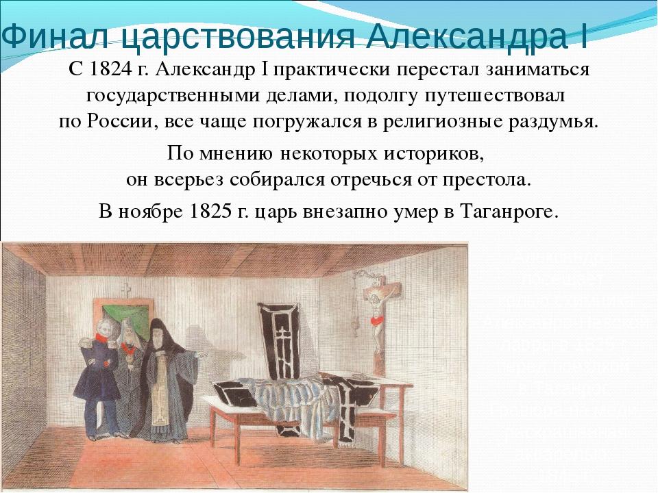 Финал царствования Александра I С 1824 г. Александр I практически перестал за...