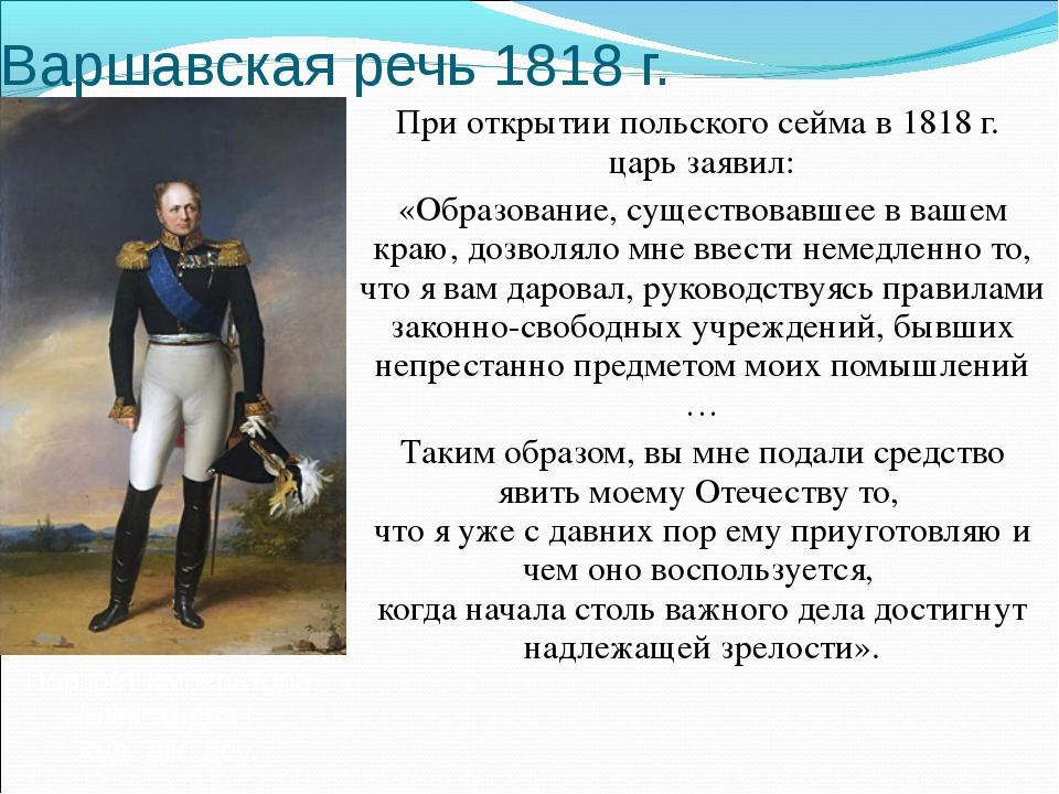Варшавская речь 1818 г. При открытии польского сейма в 1818 г. царь заявил: «...