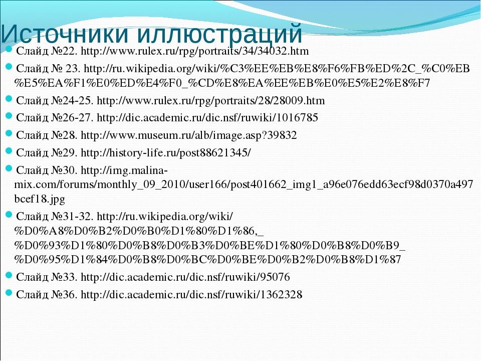 Источники иллюстраций Слайд №22. http://www.rulex.ru/rpg/portraits/34/34032.h...