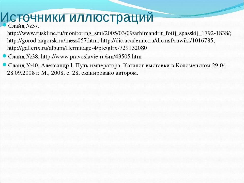 Источники иллюстраций Слайд №37. http://www.ruskline.ru/monitoring_smi/2005/0...