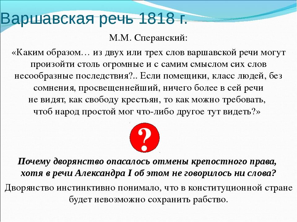 Варшавская речь 1818 г. М.М. Сперанский: «Каким образом… из двух или трех сло...