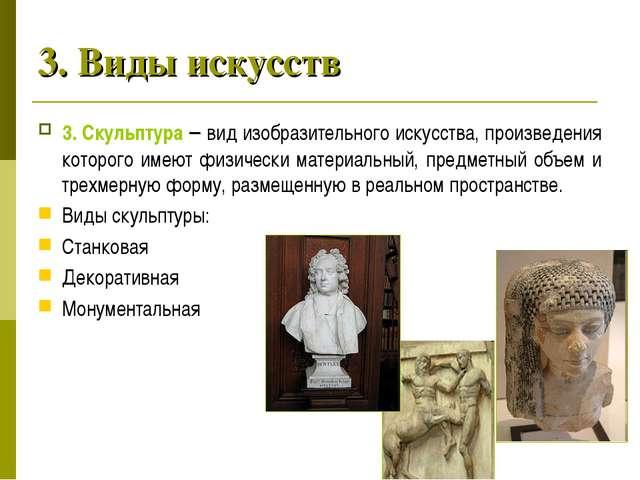 3. Виды искусств 3. Скульптура – вид изобразительного искусства, произведения...