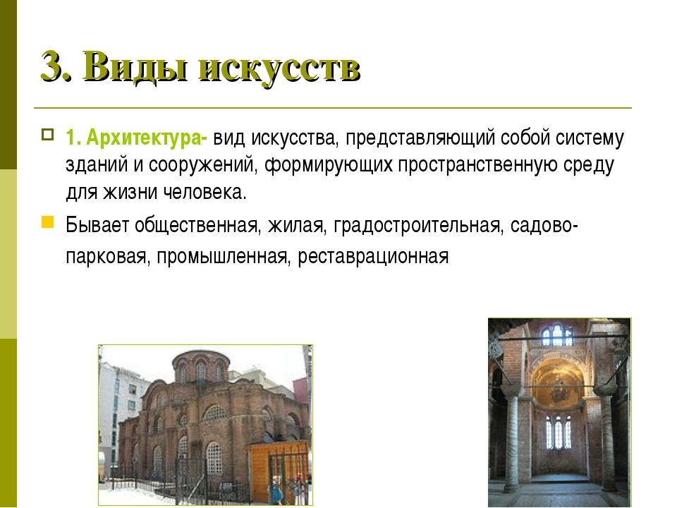 3. Виды искусств 1. Архитектура- вид искусства, представляющий собой систему...