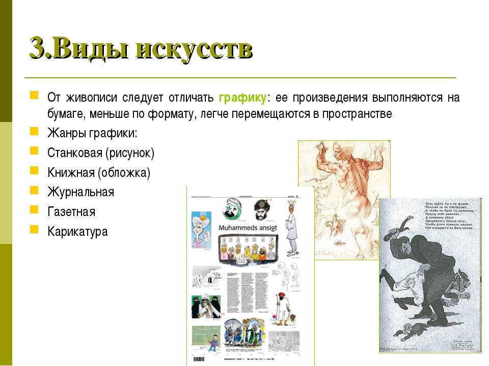 3.Виды искусств От живописи следует отличать графику: ее произведения выполня...