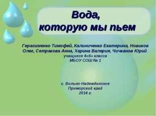 Вода, которую мы пьем Герасименко Тимофей, Калиниченко Екатерина, Новиков Оле