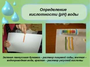 Определение кислотности (pH) воды Зеленая лакмусовая бумажка – раствор пищево
