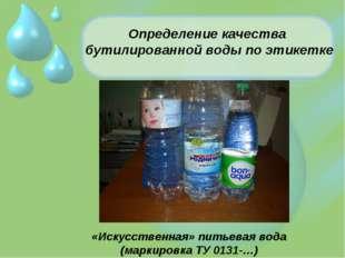 Определение качества бутилированной воды по этикетке «Искусственная» питьевая