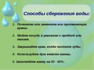 Способы сбережения воды: Почините или замените все протекающие краны. Мойте п