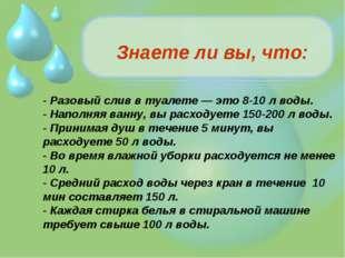 - Разовый слив в туалете— это 8-10 л воды. - Наполняя ванну, вы расходуете 1