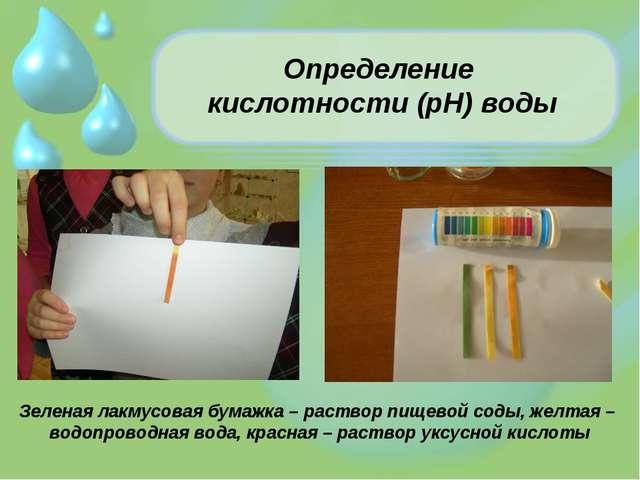Определение кислотности (pH) воды Зеленая лакмусовая бумажка – раствор пищево...