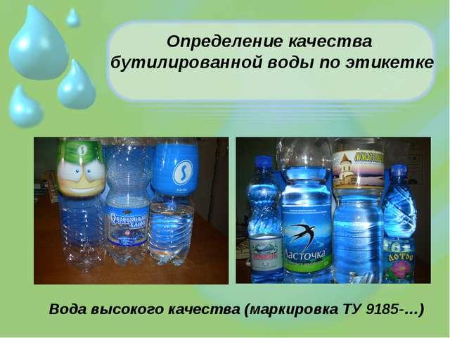 Определение качества бутилированной воды по этикетке Вода высокого качества (...