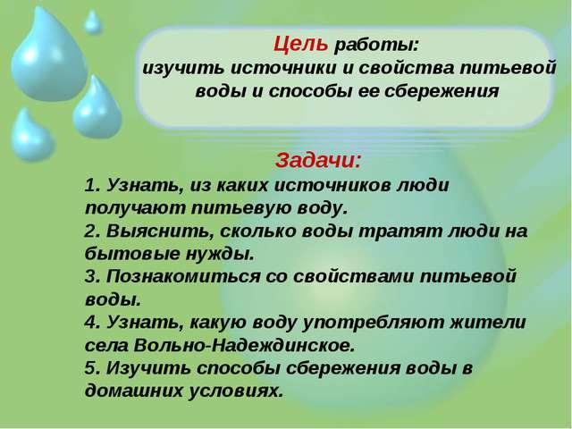 Цель работы: изучить источники и свойства питьевой воды и способы ее сбережен...