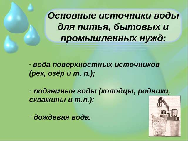 вода поверхностных источников (рек, озёр и т. п.); подземные воды (колодцы,...