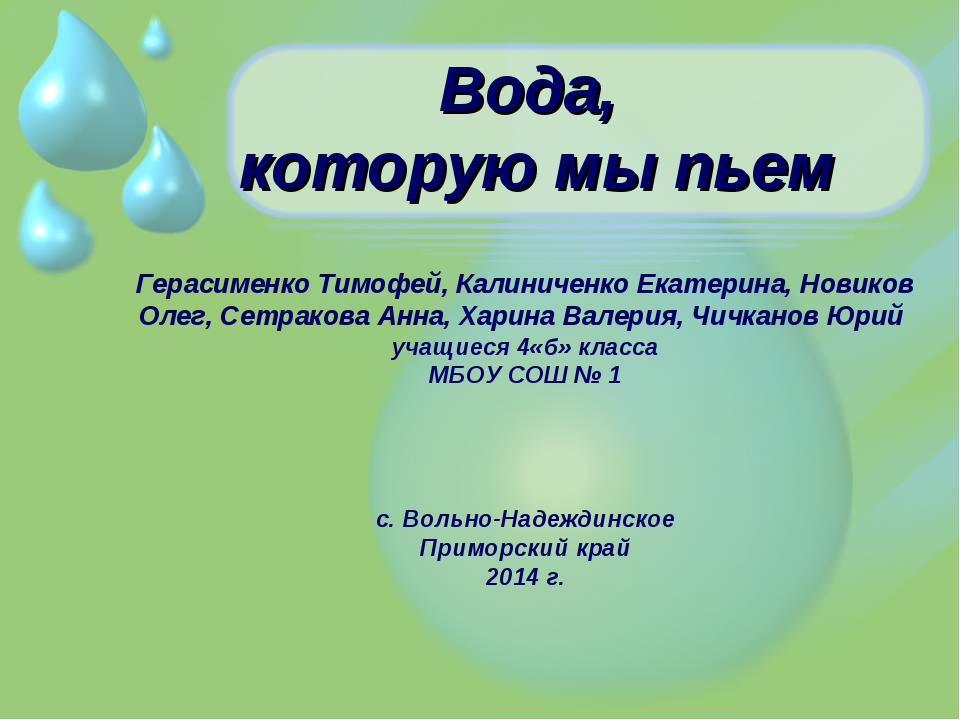 Вода, которую мы пьем Герасименко Тимофей, Калиниченко Екатерина, Новиков Оле...