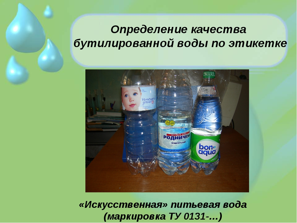 Определение качества бутилированной воды по этикетке «Искусственная» питьевая...