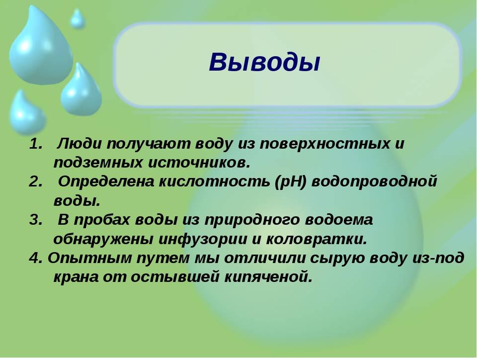 Выводы Люди получают воду из поверхностных и подземных источников. Определена...