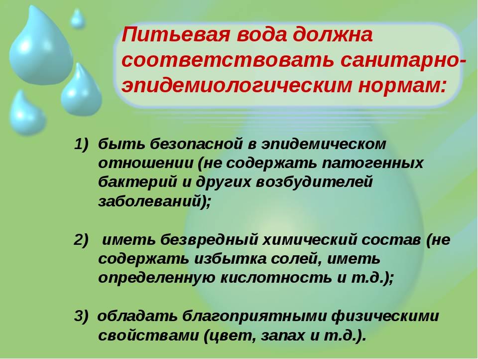 Питьевая вода должна соответствовать санитарно-эпидемиологическим нормам: быт...