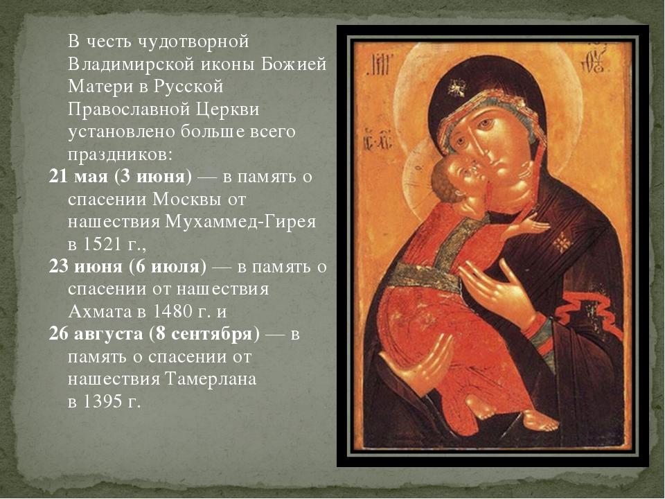 Аннотация: материалы, использованные в вышивке иконы богородицы владимирская: ткань -лайк