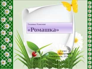 Техника Квилинг «Ромашка» 2 класс Учитель: Бондарева М.В. Нововоронеж, 2014