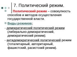 7. Политический режим. Политический режим – совокупность способов и методов о