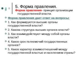 5. Форма правления. Форма правления- принцип организации государственной вла