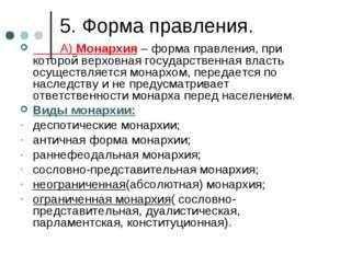 5. Форма правления. А) Монархия – форма правления, при которой верховная госу