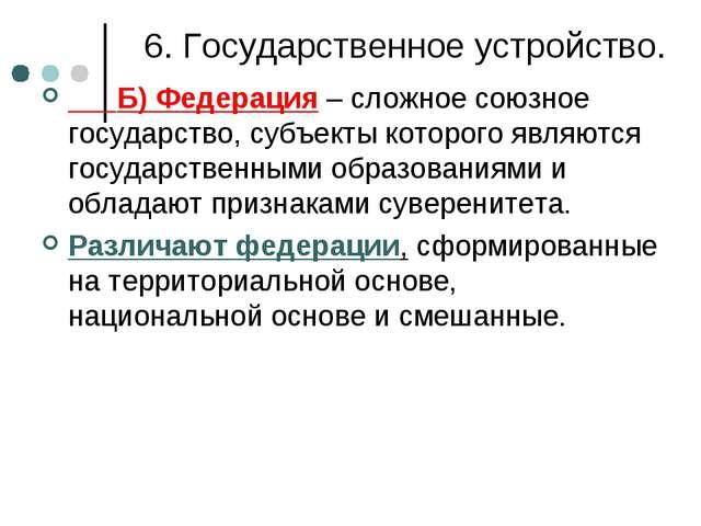 6. Государственное устройство. Б) Федерация – сложное союзное государство, с...