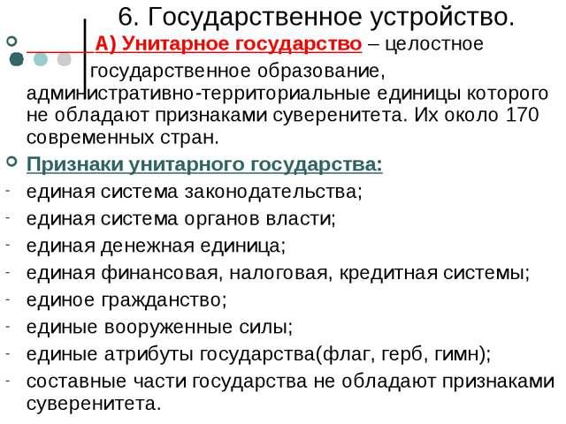6. Государственное устройство. А) Унитарное государство – целостное государс...
