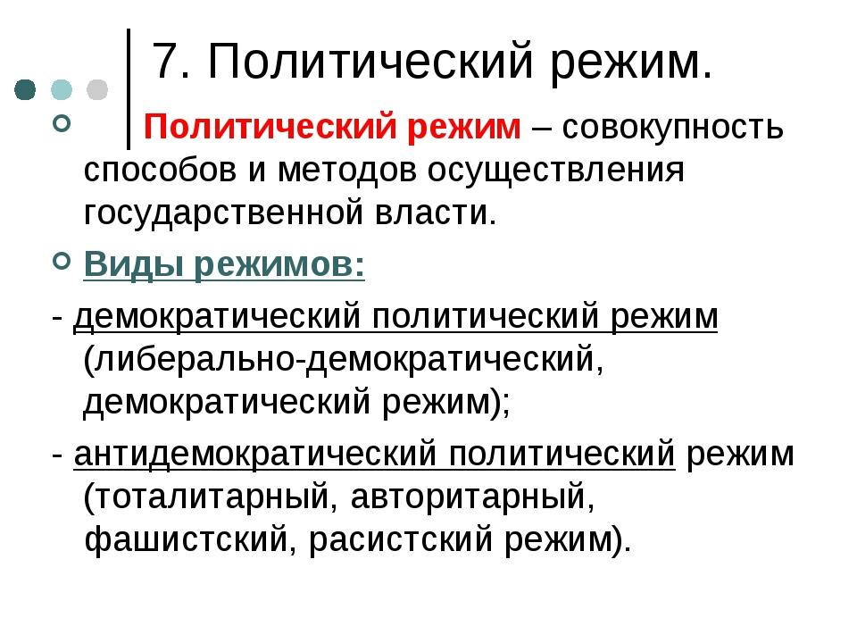 7. Политический режим. Политический режим – совокупность способов и методов о...