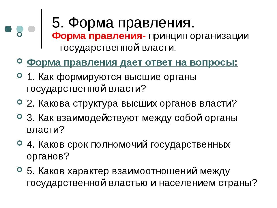 5. Форма правления. Форма правления- принцип организации государственной вла...